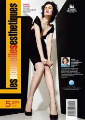 Les Nouvelles Esthetiques 5/2014. Журнал по прикладной эстетике
