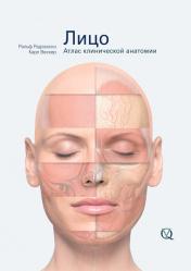 Лицо. Атлас клинической анатомии