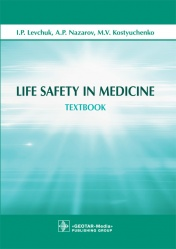 Life Safety in Medicine.Textbook