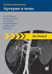 Лучевая диагностика. Артерии и вены