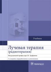 Лучевая терапия (радиотерапия). Учебник