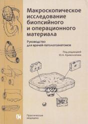 Макроскопическое иcследование биопсийного и операционного материала. Руководство для врачей-патологоанатомов
