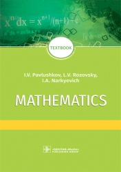 Mathematics. Textbook
