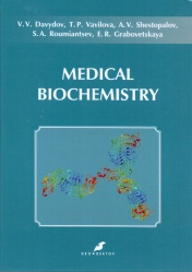 Medical biochemistry
