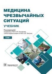 Медицина чрезвычайных ситуаций. Учебник в 2-х томах. Том 1