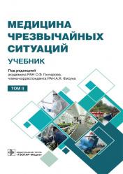 Медицина чрезвычайных ситуаций. Учебник в 2-х томах. Том 2