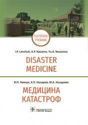 Медицина катастроф. Disaster Medicine Учебник на английском и русском языках