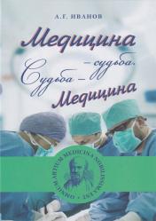 Медицина – судьба. Судьба – Медицина