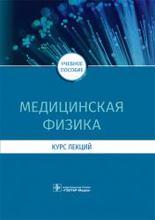 Медицинская физика. Курс лекций