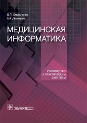 Медицинская информатика. Руководство к практическим занятиям. Учебное пособие