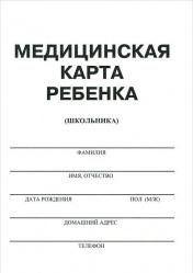 Медицинская карта ребенка (школьника). Форма 026/у-2000