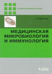Медицинская микробиология и иммунология