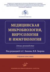 Медицинская микробиология, вирусология и иммунология. Атлас-руководство