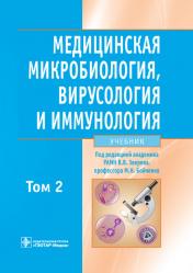Медицинская микробиология, вирусология и иммунология. Учебник в 2 томах. Том 2