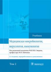 Медицинская микробиология, вирусология, иммунология. Учебник в 2-х томах. Том 2