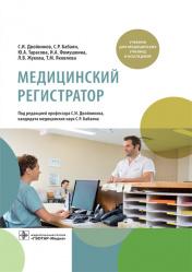 Медицинский регистратор. Учебник