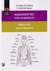 Медицинский текст и его особенности. Учебное пособие
