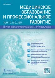 Медицинское образование и профессиональное развитие 2/2019. Журнал сообщества медицинских преподавателей