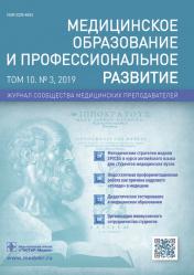 Медицинское образование и профессиональное развитие 3/2019. Журнал сообщества медицинских преподавателей