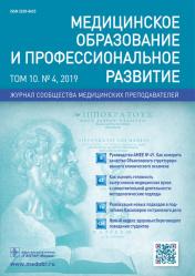 Медицинское образование и профессиональное развитие 4/2019. Журнал сообщества медицинских преподавателей
