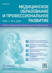 Медицинское образование и профессиональное развитие. Журнал сообщества медицинских преподавателей 3/2020
