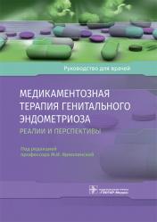 Медикаментозная терапия генитального эндометриоза: реалии и перспективы. Руководство