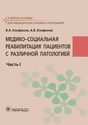Медико-социальная реабилитация пациентов с различной патологией. В 2-х частях. Часть I
