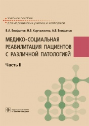 Медико-социальная реабилитация пациентов с различной патологией. В 2-х частях. Часть II