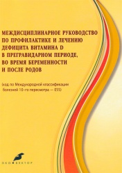 Междисциплинарное руководство по профилактике и лечению дефицита витамина D в прегравидарном периоде, во время беременности и после родов