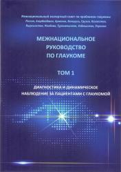 Межнациональное руководство по глаукоме. Том 1. Диагностика и динамическое наблюдение за пациентами с глаукомой