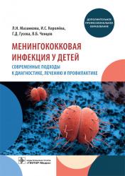 Менингококковая инфекция у детей. Современные подходы к диагностике, лечению и профилактике