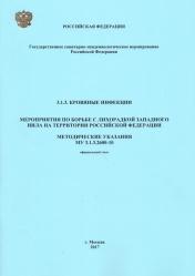 Мероприятия по борьбе с лихорадкой Западного Нила на территории Российской Федерации: МУ 3.1.3.2600-10