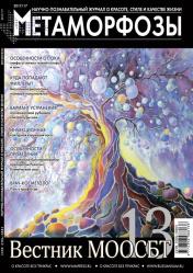 Метаморфозы. Научно-познавательный журнал о красоте, стиле и качестве жизни 2017/17
