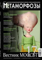 Метаморфозы. Научно-познавательный журнал о красоте, стиле и качестве жизни 2018/21