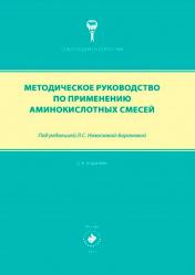 Методическое руководство по применению аминокислотных смесей
