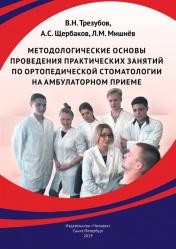 Методологические основы проведения практических занятий по ортопедической стоматологии на амбулаторном приеме