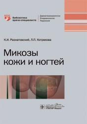 Микозы кожи и ногтей. Библиотека врача-специалиста