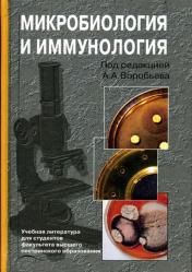 Микробиология и иммунология. Учебник