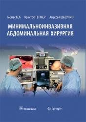 Минимальноинвазивная абдоминальная хирургия