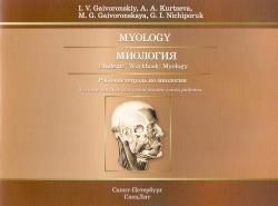 Миология. Рабочая тетрадь к учебному пособию на английском языке
