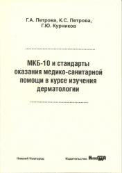 МКБ-10 и стандарты оказания медико-санитарной помощи в курсе изучения дерматологии