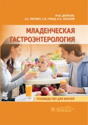 Младенческая гастроэнтерология. Руководство