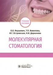 Молекулярная стоматология