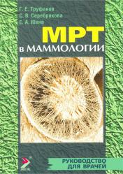 МРТ в маммологии. Монография