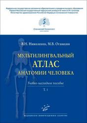 Мультилингвальный атлас анатомии человека. Учебно-наглядное пособие. Том 1