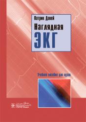 Наглядная ЭКГ. Учебное пособие