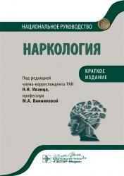 Наркология. Национальное руководство. Краткое издание