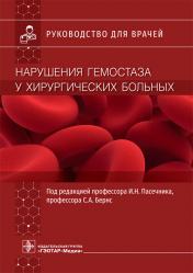 Нарушения гемостаза у хирургических больных. Руководство