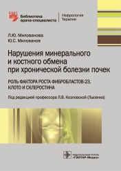 Нарушения минерального и костного обмена при хронической болезни почек. Роль фактора роста фибробластов-23, Клото и склеростина. Библиотека врача-специалиста
