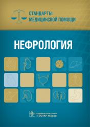 Нефрология. Стандарты медицинской помощи